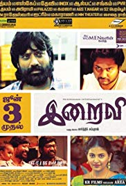 Iraivi (2016) Bangla Subtitle – ইরাইভি বাংলা সাবটাইটেল