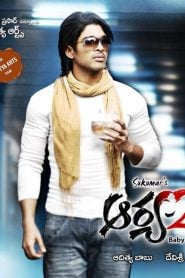Arya 2 (2009) Bangla Subtitle – আরিয়া ২ বাংলা সাবটাইটেল