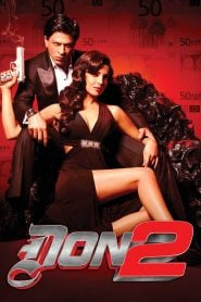Don 2 (2011) Bangla Subtitle – ডন ২ বাংলা সাবটাইটেল