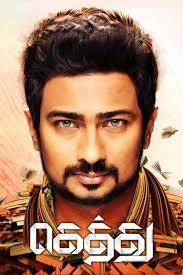 Gethu (2016) Bangla Subtitle – গেথু বাংলা সাবটাইটেল
