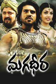 Magadheera (2009) Bangla Subtitle – মাগাধীরা বাংলা সাবটাইটেল