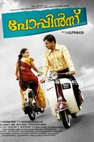 Poppins (2012) Bangla Subtitle – পপ্পিনস্‌ বাংলা সাবটাইটেল