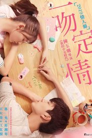 Fall In Love At First Kiss (2019) Bangla Subtitle – (Yi wen ding qing)