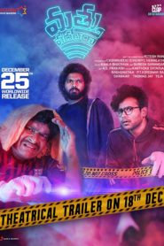 Mathu Vadalara (2019) Bangla Subtitle – মাথু ভাদালারা বাংলা সাবটাইটেল