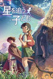 Children Who Chase Lost Voices (2011) Bangla Subtitle – (Hoshi o ou kodomo)