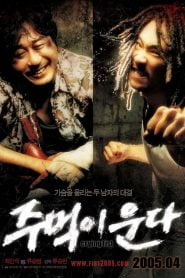 Crying Fist (2005) Bangla Subtitle – (Jumeogi unda)