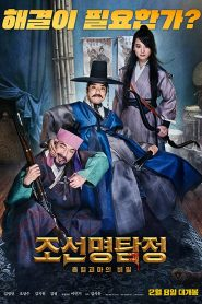 Detective K: Secret of the Living Dead (2018) Bangla Subtitle – (Jo-seon-myeong-tamjeong: Heupyeolgoemaui bimil)