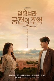 Memories of the Alhambra Bangla Subtitle – (Alhambeura Goongjeonui Chooeok)