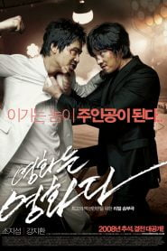 Rough Cut (2008) Bangla Subtitle – (Yeong-hwa-neun yeong-hwa-da)