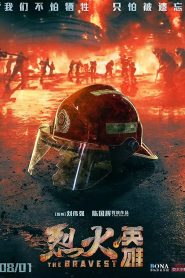 The Bravest (2019) Bangla Subtitle – (Lie huo ying xiong)