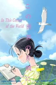In This Corner of the World (2016) Bangla Subtitle – (Kono sekai no katasumi ni)
