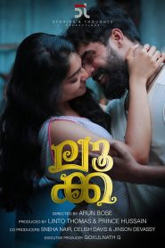 Luca (2019) Bangla Subtitle – লুকা