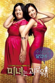 200 Pounds Beauty (2006) Bangla Subtitle – (Minyeo neun goerowo)