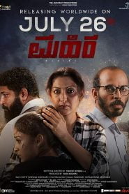 Mahira (2019) Bangla Subtitle – মাহিরা