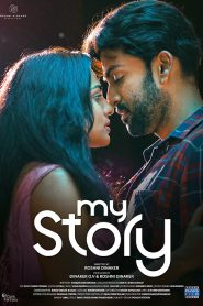 My Story (2018) Bangla Subtitle – মাই স্টোরি