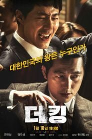 The King (2017 South Korean film) Bangla Subtitle – (Deoking)