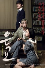 A Muse (2012) Bangla Subtitle – (Eungyo)