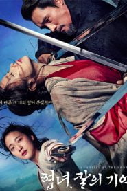 Memories Of The Sword (2015) Bangla Subtitle – (Hyeomnyeo: Kar-ui gi-eok)