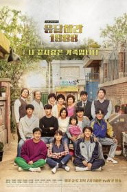 Reply 1988 Bangla Subtitle – (Eung-dab-ha-ra 1988)
