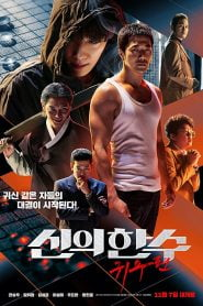 The Divine Move 2: The Wrathful Bangla Subtitle – (Shinui Han Soo: Gwisoopyeon)