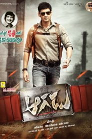 Aagadu Bangla Subtitle – আগাদু