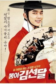 Seondal: The Man Who Sells the River (2016) Bangla Subtitle – (Bongyi Kim Seon-dal)