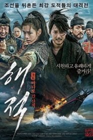 The Pirates Bangla Subtitle – (Hae-jeok: Ba-da-ro gan san-jeok)