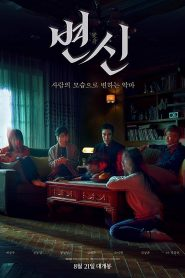 Byeonshin (2019) Bangla Subtitle – (Metamorphosis)