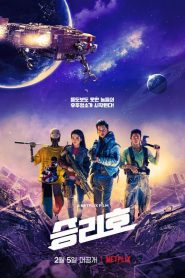 Space Sweepers (2021) Bangla Subtitle – (Seungriho)