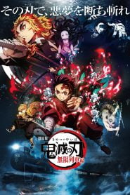 Demon Slayer: Mugen Train (2020) Bangla Subtitle – (Kimetsu no Yaiba: Mugen Ressha-Hen)